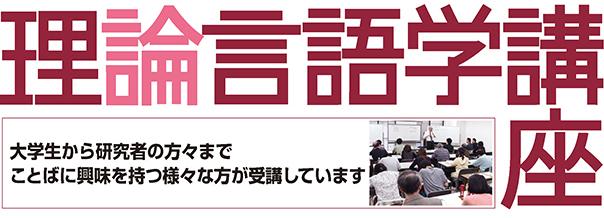 東京言語研究所 - 理論言語学講...